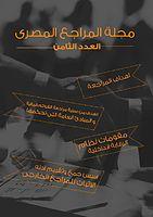 حصريا على منتدى المراجع المصرى العدد الثامن من مجله المراجع المصرى
