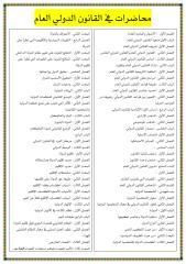 محاضرات في القانون الدولي العام.pdf