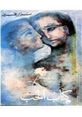 كتاب الحب _ نزار القباني.pdf