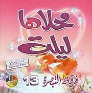 ألبوم - محلاها ليلة - لفرقة التبصرة الجزائرية نسخة الايقاع MMM_