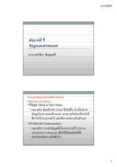 week_1_data_information.pdf
