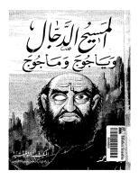 كتاب المسيح الدجال ويأجوج ومأجوج للإمام القرطبي.pdf