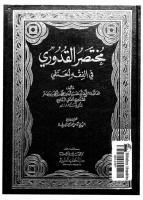 مختصر القدوري في الفقه الحنفي  -- أبو الحسن بن جعفر.pdf
