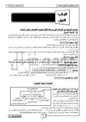 (01) 11الباب الأول مراجعة عملي 2ث ت1.pdf