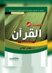 مجدي الهلالي - العودة إلى القرآن.pdf