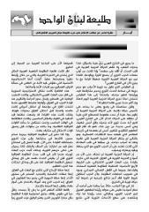 69 طليعة لبنان الواحد عدد أيار  2011.pdf