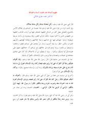 Mafhum Bid ah lil ustadz doktor Muhammad alawi alMalikilhusni.pdf