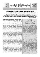 36 طليعة لبنان الواحد عدد آب 2008 word.PDF