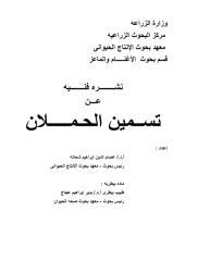 تسمين الحملان.pdf