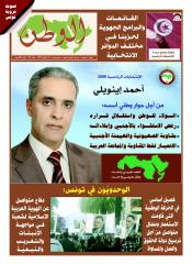 Al Watan 107.pdf