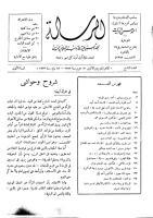 مجلة الرسالة - العدد التاسع - 1933.pdf