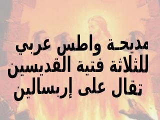 (2) الله الأزلي قبل الادهار.ppt