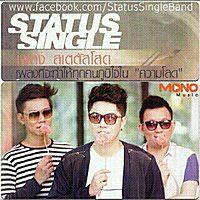 สเตตัสโสด - status single.mp3