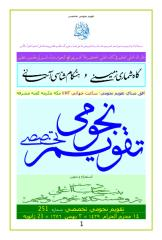 14 Moharram 1429.pdf