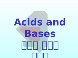 acid base 1.ppt
