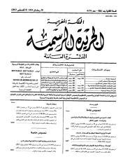 الجريدة الرسمية غشت 2013.pdf