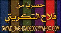 محمد السالم - برافو - بيباي - بي باي - باي باي - محمد السالم - بي باي - محمد السالم اغنية بي باي 2011 بدون حقوق النسخة الاصلية وبس من فلاح التكريتي.mp3
